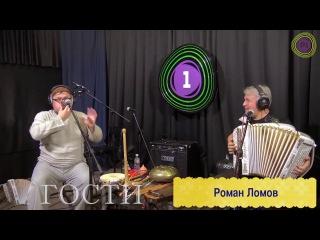 Валерий Сёмин и Роман Ломов - У дороги чибис