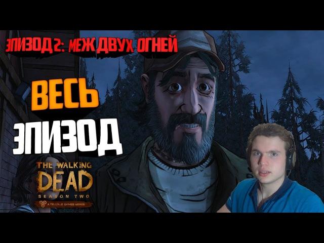 The Walking Dead: Season Two Эпизод 2: Меж двух огней Прохождение на русском ВЕСЬ ЭПИЗОД