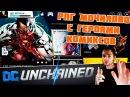 DC UNCHAINED на андроид Знакомство с онлайн РПГ игрой во вселенной DC Comics