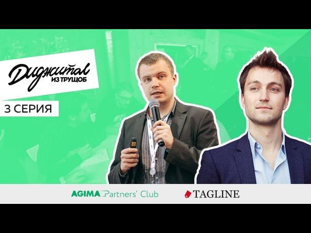 №3 Встреча клуба AGIMA Partners Церемония Tagline awards Рейтинг лучших digital и SMM агентств