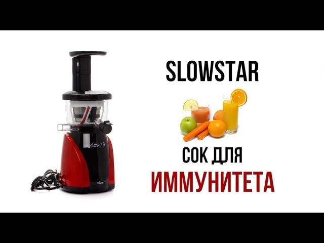 Зимний сок для укрепления иммунитета в соковыжималке Tribest Slowstar SW-2000 VS