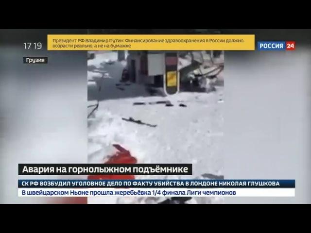 Новости на «Россия 24» • ЧП в Гудаури: чтобы спастись, туристы прыгали с аварийной канатки
