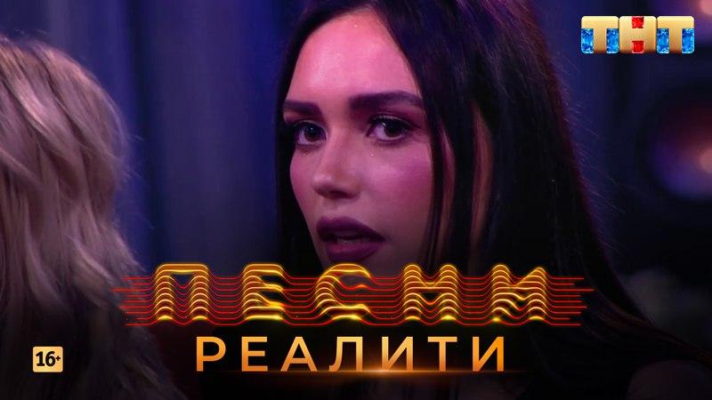 Песни Реалити, 6 выпуск (23.04.2018)