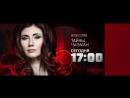 Тайны Чапман 21 ноября на РЕН ТВ