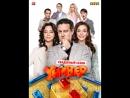 Универ Новая Общага 4 сезон 10 серия или 7 сезон 50 серия онлайн