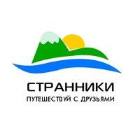 Логотип Странники // Клуб путешествий в кругу друзей