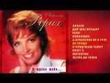 Светлана Рерих - Я ждала тебя (Альбом 1996 г)