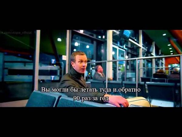 Utopia S2E06 Opening scene (russian subtitles)