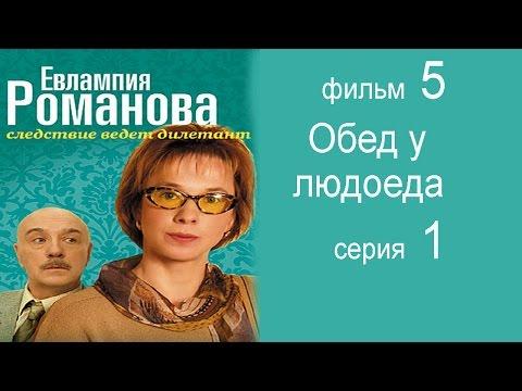 Евлампия Романова Следствие ведет дилетант фильм 5 Обед у людоеда 1 серия