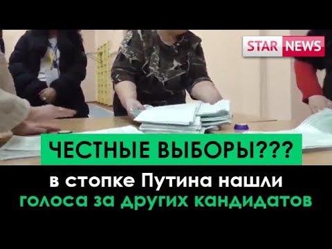 В стопке ПУТИНА нашли голоса за ДРУГИХ КАНДИДАТОВ!ВЫБОРЫ! Россия 2018!