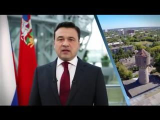 Поздравления Губернатора Жителей Города Серпухова! https://vk.com/otv_serpukhov