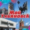 Мой Ульяновск