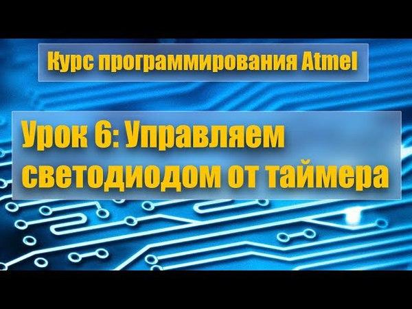 Курс программирования микроконтроллеров Atmel Урок 6 Управляем светодиодом с помощью таймера