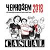 Casual | Чернозем 2018 | 18/08