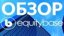 Equitybase ICO — Инвестиции в недвижимость по-новому / Обзор ICO Equitybase по-русски / ICOАЛЬМАНАХ