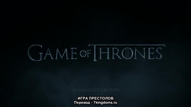 7 ◈ Игра Престолов ◈ Game of Thrones ◈
