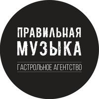 """Логотип Гастрольное агентство """"Правильная Музыка"""""""