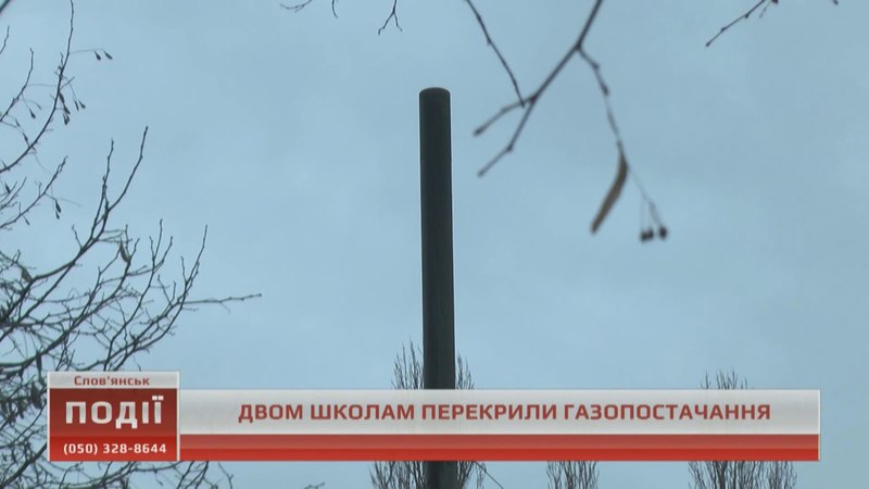 Дві слов'янські школи залишились без тепла – учні пішли на вимушені канікули
