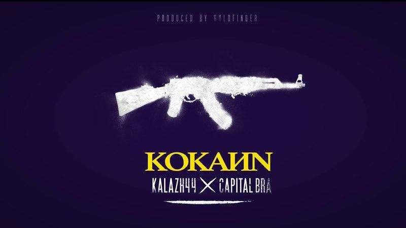 KALAZH44 x CAPITAL BRA - KOKAYN (PROD. GOLDFINGER)