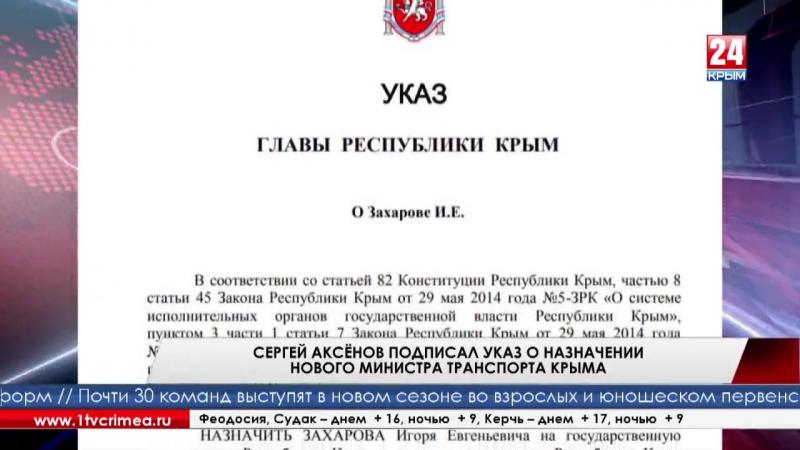 Сергей Аксёнов пописал указ о назначении нового министра транспорта Крыма