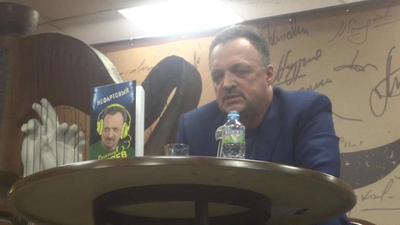 Встреча с Виктором Гусевым - Нефартовый..
