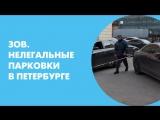 ЗОВ. Нелегальные парковки в Петербурге