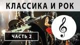 Взаимосвязь классики и рока (часть 22). В. Соловьев, А. Пустовит, В. Савченко