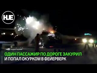 Под Дивногорском сгорел набитый пиротехникой пассажирский микроавтобус