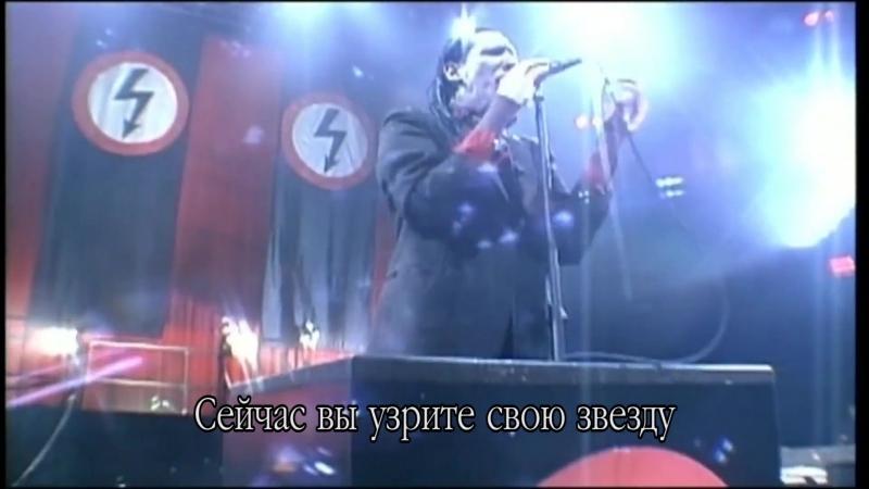 Marilyn Manson - Antichrist Superstar (From Dead To The World) (Русские Субтитры