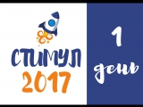 1 день  Стимул-2017