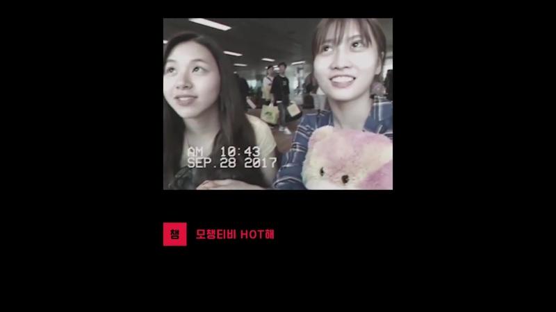 171212 MoChaeng TV EP.06