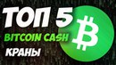 Топ 5 - Bitcoin Cash кранов которые 100% платят !l Bitcoin Cash Free l Faucet Part 3