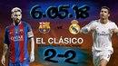 Барселона 2-2 Реал Мадрид Эль Классико 6.05.2018