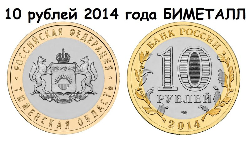 10 рублей 2014 года БИМЕТАЛЛ