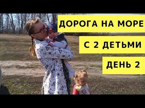 Дорога на Море с 2 Детьми. День 2. Из Липецка в Каменск-Шахтинский. Путешествие на Машине с Детьми