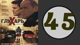 Глухарь 2 сезон 45 серия (2009 год) (русский сериал)