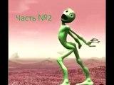 Инопланетянин танцует. НОВАЯ ВЕРСИЯ! Танцующий зелёный человечек ЧАСТЬ №2.