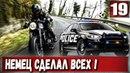 Погоня полиции ДПС за мото / Часть 19