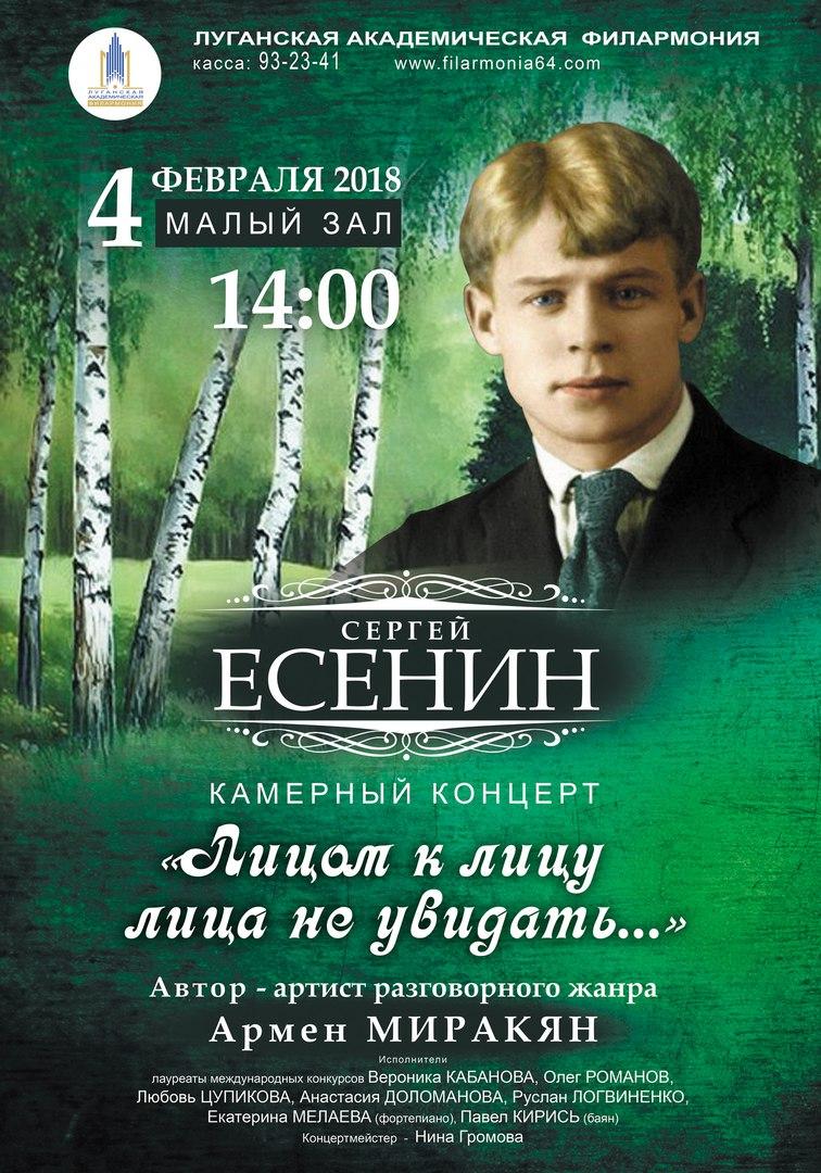 Камерный концерт по произведениям Сергея Есенина пройдет в филармонии