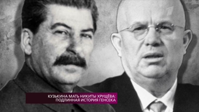 Кузькина мать Никиты Хрущева подлинная история генсека