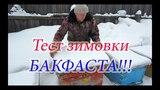 Тест Бакфаста с 17 марта по 3 апреля, как зимует и выход на облёт после шести месяцев зимовки.