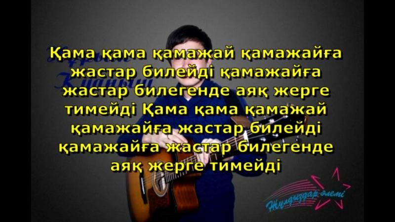 Нурым Куаныш - четыре татарина (текст) 2015