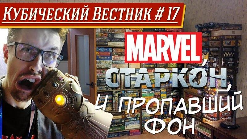 MARVEL Старкон и пропавший фон Кубический Вестник №17
