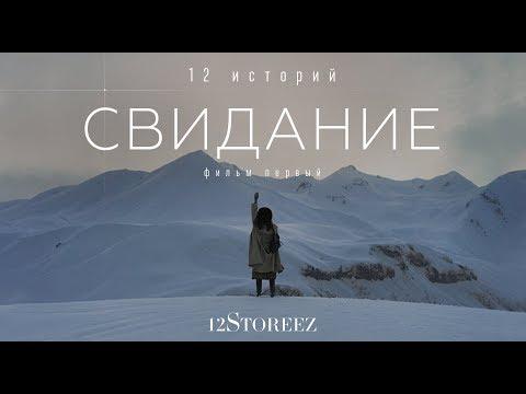 Свидание Фильм первый 12Storeez