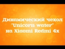 Динамический чехол Unicorn water на Xiaomi Redmi 4x купить в Донецке