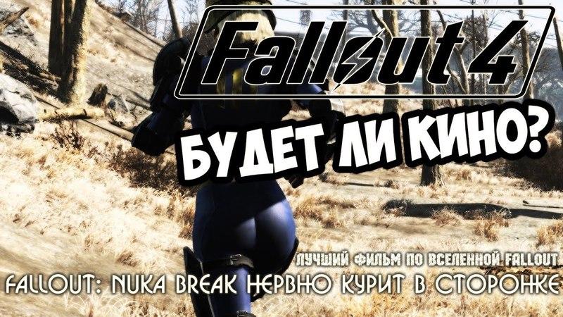 Fallout: Nuka Break нервно курит в сторонке. Лучший фильм по Вселенной Fallout.