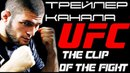 UFC the clip of the fight (трейлер канала)