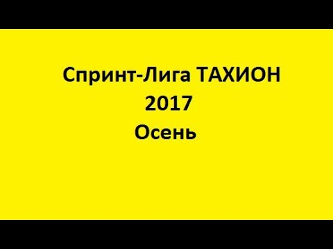 Спринт Лига Тахион 2017 Осень