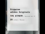 Открытие магазина adidas Originals в ТРК Атриум (Москва)