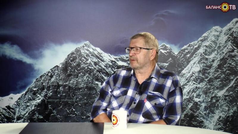 Коняев В. А. в студии Баланс-ТВ - Трезвомыслие - залог свободы выбора (27.10.2017)